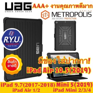 Review 10.2/Air10.5/Mini5/11พร้อมส่ง!UAG Metopolis Case For iPad 9.7 (2016-2018)/Air1/Air2/iPadpro11/mini1/2/3/4/5 เทียบแท้!