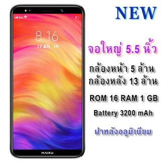 Image # 4 of Review HAIXU STAR Edit 5.5 Smart Phone 16 GB เครื่องศูยน์แท้ รับประกัน1ปี