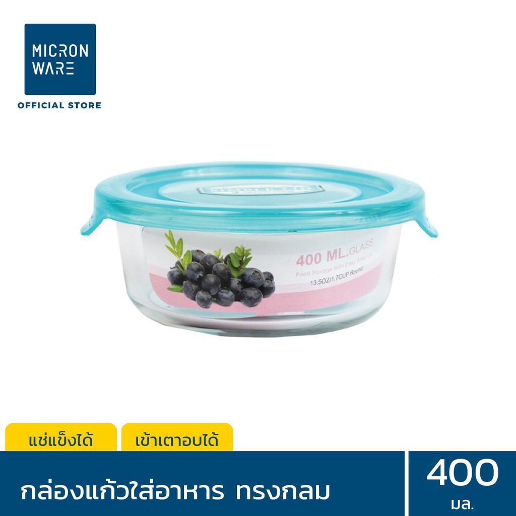 Micronware กล่องใส่อาหารแก้ว ทรงกลม รุ่น 6381 400 มล. ป้องกันแบคทีเรีย BPA Free เข้าไมโครเวฟได้ เข้า