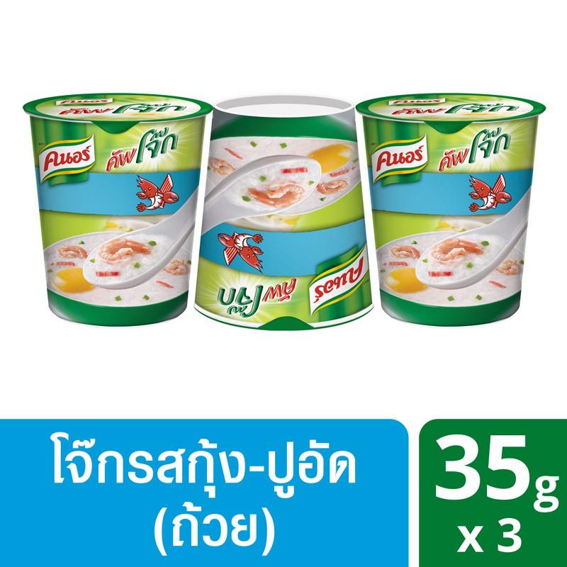 คนอร์ คัพโจ๊ก แบบถ้วย รสกุ้ง-ปูอัด (35 กรัม x แพ็ค 3) Knorr UNILEVER