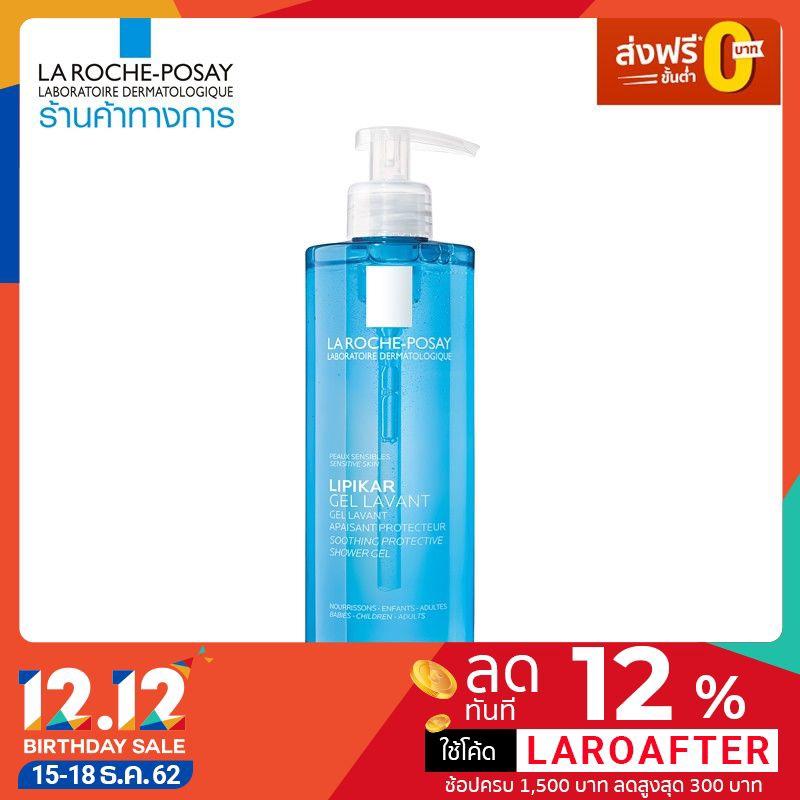 [ส่งฟรี] - La Roche Posay Lipikar Gel Lavant เจลทำความสะอาดผิวกาย สำหรับดูแลผิวบอบบาง แพ้ง่าย 400มล.