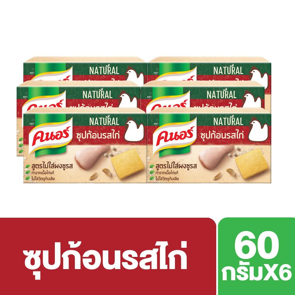 คนอร์ เนเชอรัล ซุปก้อนรสไก่ สูตรไม่ใส่ผงชูรส 60 กรัม x 6 Knorr Natural UNILEVER