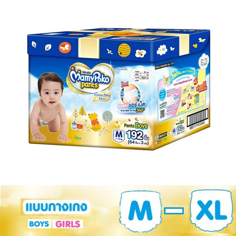 MamyPoko กางเกงผ้าอ้อม เอ็กซ์ตร้าดรายสกิน Toy Box (3 ห่อในกล่อง)