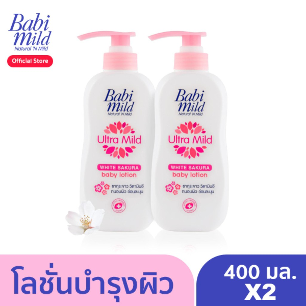 Babi Mild โลชั่นบำรุงผิว ไวท์ซากุระ 400 มล. (แพ็ค 2) Baby Lotion Babi Mild White Sakura