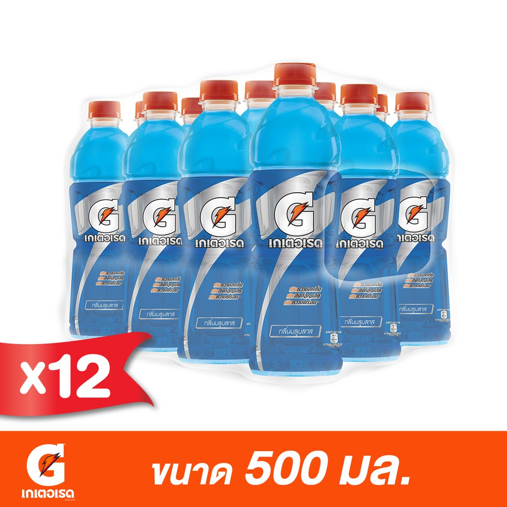 เกเตอเรด บลูบลาส ขวด ขนาด 500 มล. (แพ็ค12)(PepsiCo)