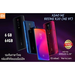 Review Code MBJUL19 ได้คืน 700coin Xiaomi Mi 9T [Redmi K20] 6/64GB  (Global Version) Snapdragon 730 , [รับประกัน 1 ปี]