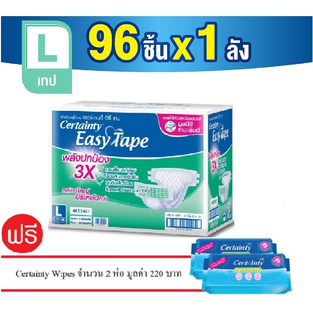 CERTAINTY EASY TAPE เซอร์เทนตี้ อีซี่เทป ลังซุปเปอร์เซฟ ไซส์ L (96ชิ้น) Free Wipes จำนวน 2 ห่อ มูลค