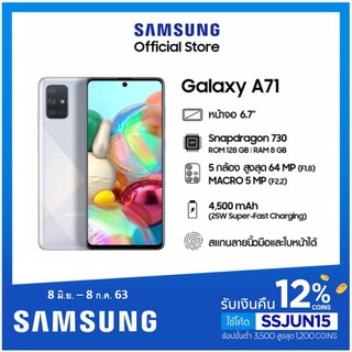 [รับคืน1,200Coins] Samsung Galaxy A71 8/128GB