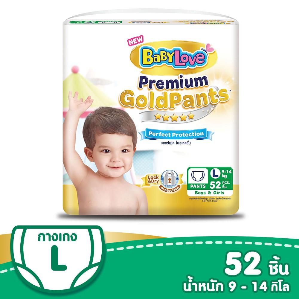 BabyLove Premium Gold Pants Perfection Protection Size L (สำหรับสมาชิก)