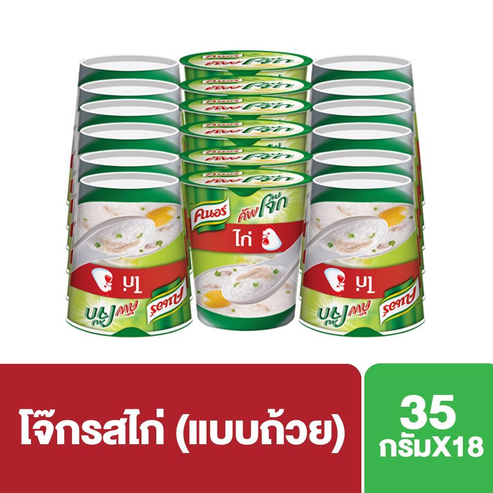 คนอร์ คัพโจ๊ก แบบ 3 ถ้วย 6 แพค (35กรัม x18) Knorr UNILEVER