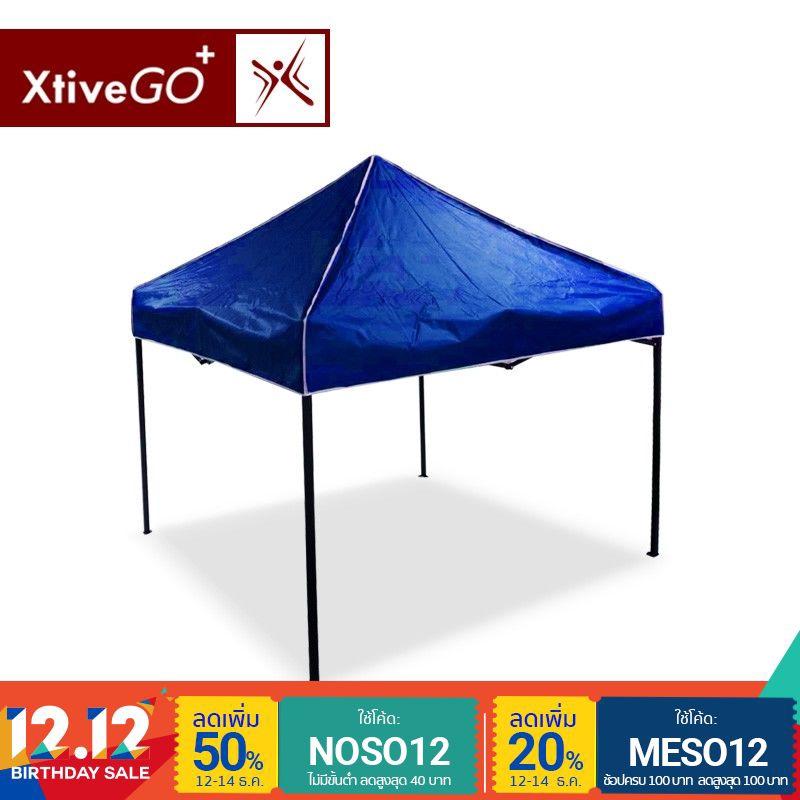 [ส่งฟรี] - XtiveGo เต็นท์พับได้ ขนาด 2 x 2 เมตร (ใช้โค้ดSHPHOME300 ลด300 ผู้ใช้ใหม่)