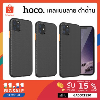 Review Hoco Star lord เคส iPhone 11 Pro Max / 11 Pro / 11