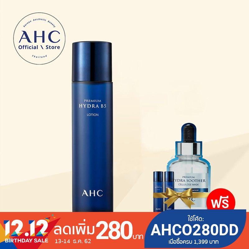 [1แถม3] AHC Premium Hydra B5 Lotionโลชั่นวิตามินบี5 120มล.(ฟรี B5 lotion 25มล.+B5 toner 25มล.+Soothe