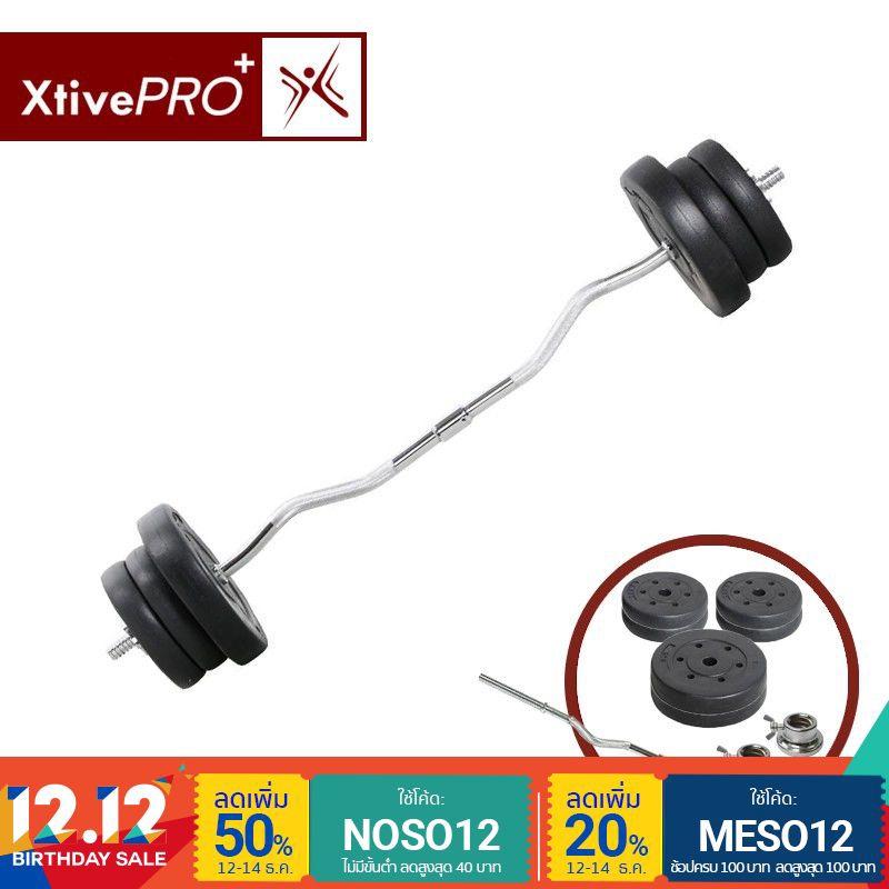 [ส่งฟรี] XtivePro Barbell 20 บาร์เบล คานหยัก ยกน้ำหนัก 20 กิโลกรัม สร้างกล้ามเนื้อ สควอช