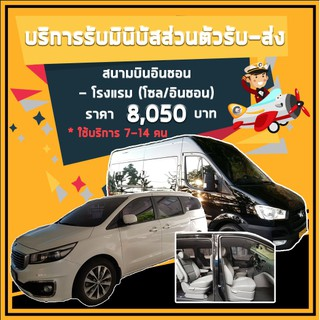 [E-Voucher] GTS MINI BUSรับ-ส่งเกาหลี Incheon Airport > Hotal (Seoul / Incheon) 7-14 Pax