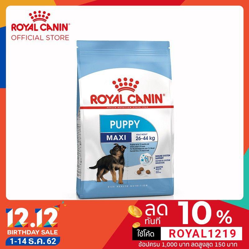 Royal Canin Maxi Junior อาหารลูกสุนัข ขนาดใหญ่ อายุ 2-15 เดือน 4 กิโลกรัม