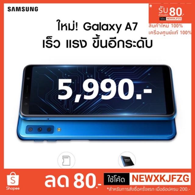 Samsung A7 2018 ( A750 ) ram 4 rom 64 GB ราคาเพียง ฿5,990