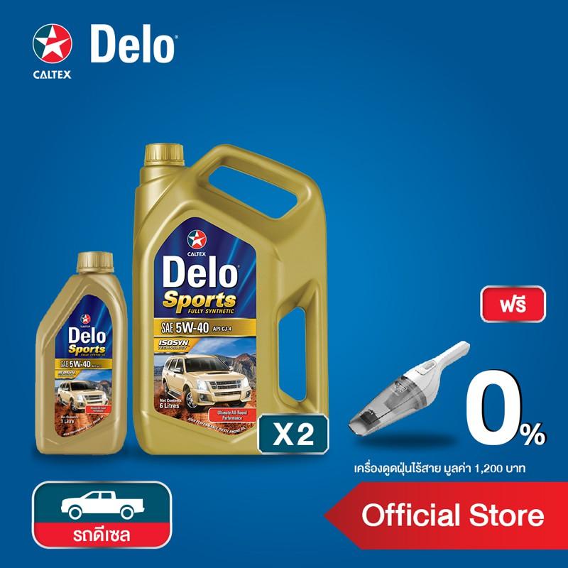 [ผ่อน 0%][ฟรี เครื่องดูดฝุ่น] CALTEX แพ็กพิเศษ น้ำมันเครื่อง Delo sport ฟูลลี่ ซินเธติก SAE 5W-40 ขน