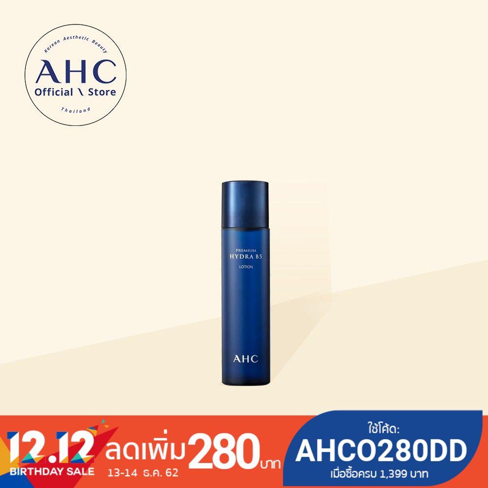 [ไม่รวมของแถม 12.12] AHC Premium Hydra B5 Lotion โลชั่นวิตามินบี5 เติมความชุ่มชื้น ลดริ้วรอย สำหรับท