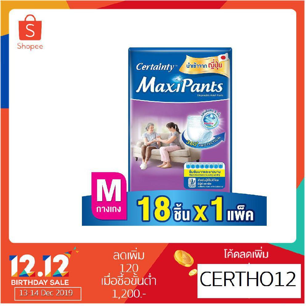 Certainty Maxi Pant Value Pack กางเกงผ้าอ้อม เซอร์เทนตี้ แมกซี่แพ้นส์ ขนาดประหยัด (แพ็คเดี่ยว)