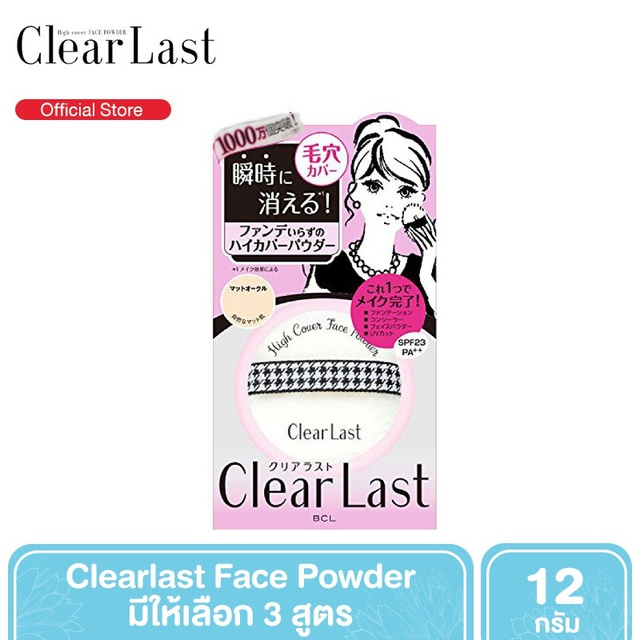 Clearlast Face Powder แป้งอัดแข็งเนื้อละเอียด 12 g. [มี 3 สูตร]