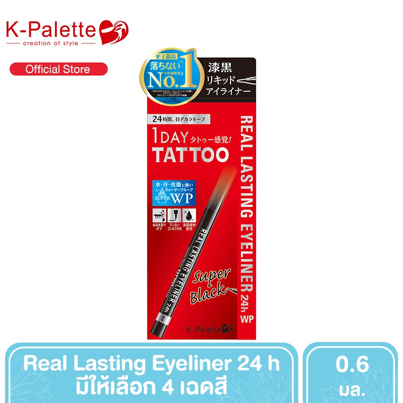 K-Palette Real Lasting Eyeliner 24 h อายไลน์เนอร์ชนิดปากกาเมจิก 0.6 ml. [มี 4 เฉดสี]