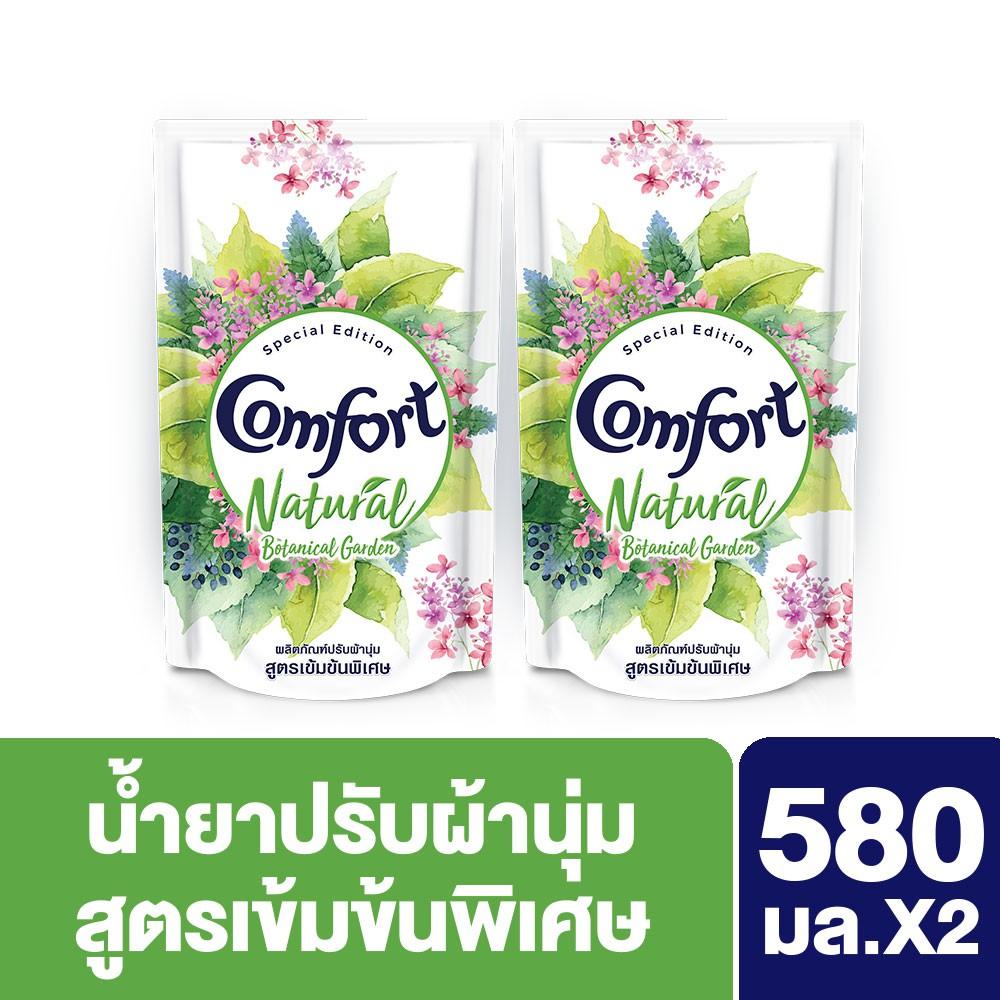 คอมฟอร์ท เนเชอรัล น้ำยาปรับผ้านุ่ม สีเขียว 580 มล. x2 Comfort Natural UNILEVER