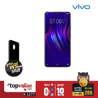 The best VIVO V11i 6+64GB  (โค้ด