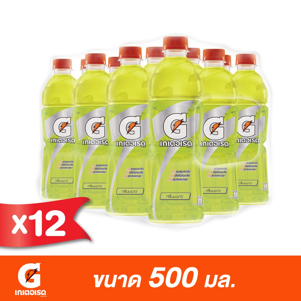 เกเตอเรด มะนาว ขวด ขนาด 500 มล. (แพ็ค12)(PepsiCo)