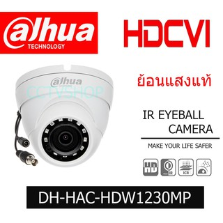 DH-HAC-HDW1230MP Starlight