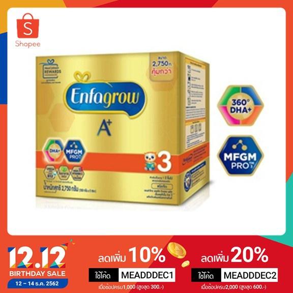 Enfagrow เอนฟาโกร เอพลัส สูตร 3 นมผง รสจืด สำหรับ เด็ก อายุ 1 ปีขึ้นไป 2750 กรัม