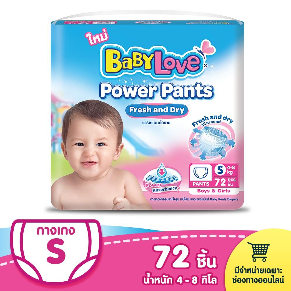 BabyLove กางเกงผ้าอ้อม เบบี้เลิฟ พาวเวอร์ แพ้นส์ X 1 แพ็ค ไซส์ S/M/L/XL/XXL