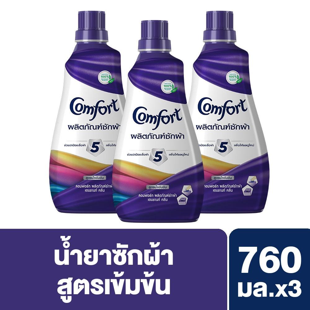 คอมฟอร์ท แดซลิ่ง เอนชานท์เมนท์ สีม่วง น้ำยาซักผ้า สูตรเข้มข้น 760 มล. x3 ชนิดขวด Comfort UNILEVER