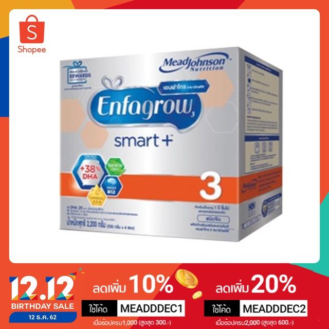 Enfagrow เอนฟาโกร สมาร์ทพลัส นมผง สูตร 3 ขนาด 2200 กรัม - รสจืด
