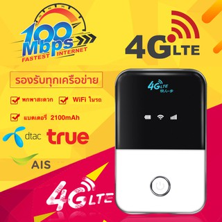 4G Pocket WiFi 150Mbps 4G WiFi ได้ทุกค่าย AIS DTAC True TOT รองรับTOT SIM for Work