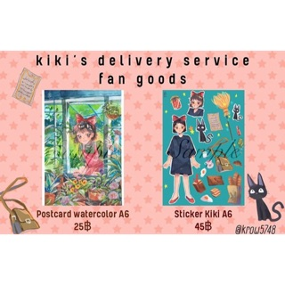 💌kiki's delivery service 📦 fangoods by krow