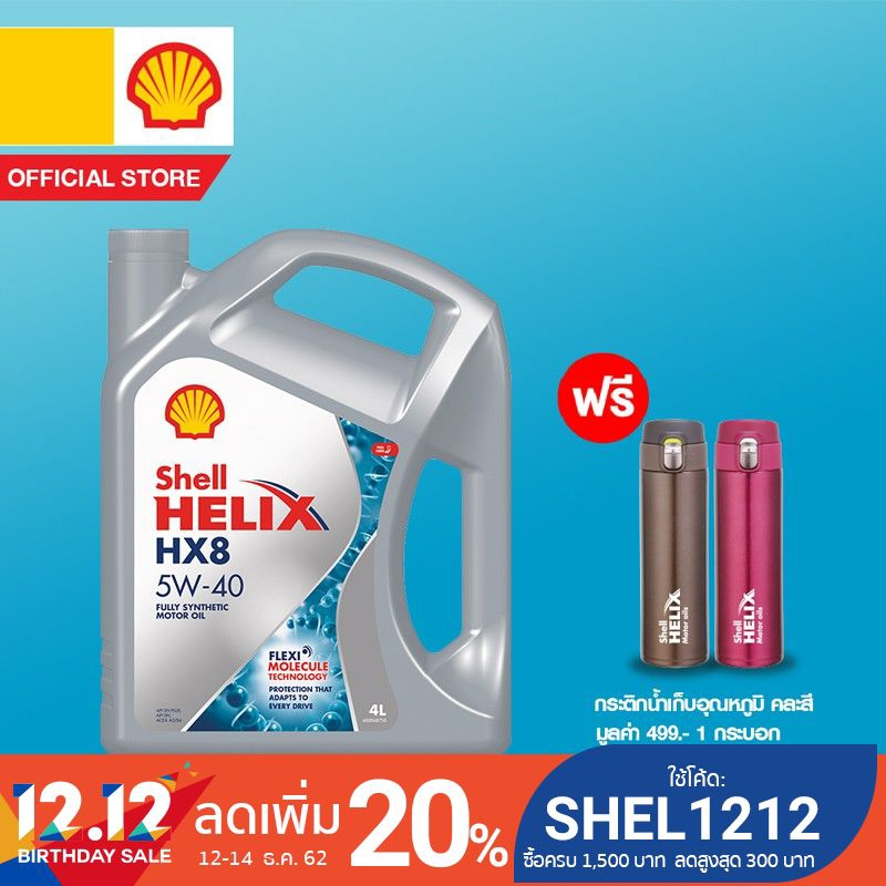 SHELL น้ำมันเครื่องสังเคราะห์ Helix HX8 เบนซิน 5W-40 (4 ลิตร)
