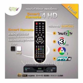 Components PlanetComm Dolby Smart Remote 4 HD กล่องรับสัญญาณทีวีดิจิตอลomponents PlanetComm Dolby Smart Remote 4 HD