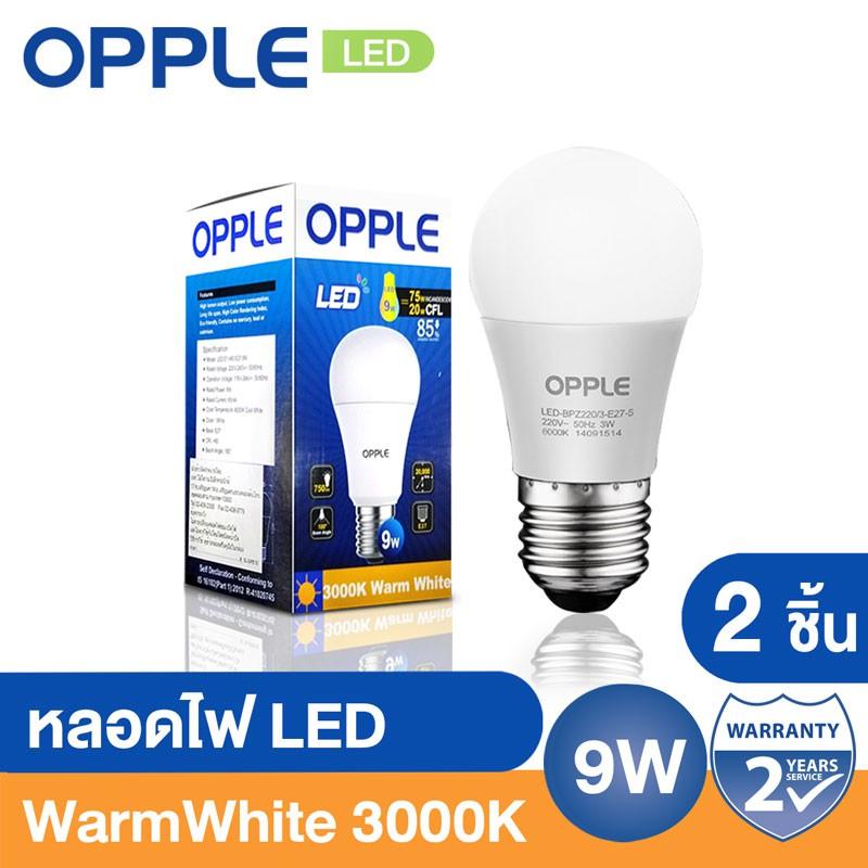 OPPLE หลอดไฟ LED 9W Warm white (2 หลอด)