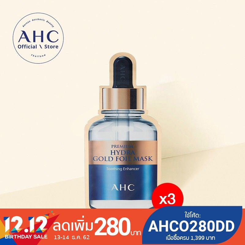 AHC Premium Hydra Gold Foil Mask แผ่นมาส์กทองคำ ต่อต้านริ้วรอยแห่งวัยขั้นสูงสุด 25 กรัม 3 ชิ้น