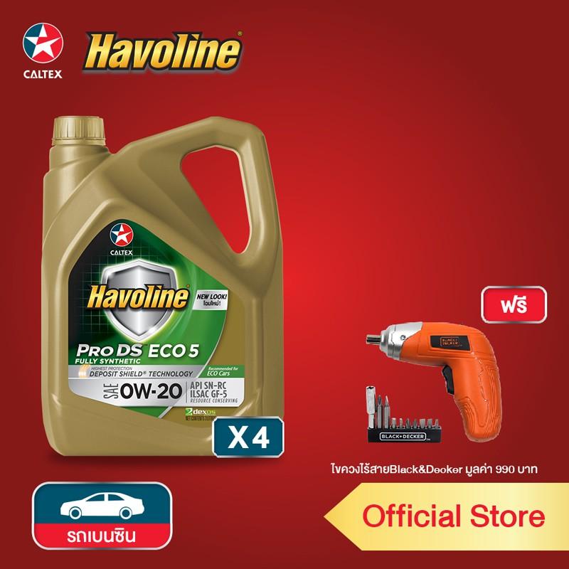 [ฟรี ไขควงไร้สาย] CALTEX น้ำมันเครื่อง Havoline Pro DS ECO5 0W-20 สำหรับเครื่องเบนซินอีโค่คาร์ ขนาด