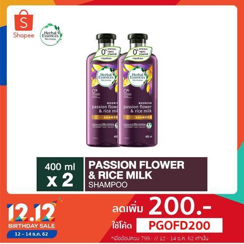 Herbal Essences Passion Flower & Rice Milk Shampoo 400ml เฮอร์บัลเอสเซนท์แชมพูแพชชั่นฟลาวเวอร์400มล