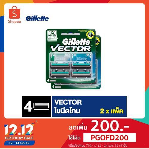 Gillette Vector Plus ยิลเลตต์ เวคเตอร์ พลัส ใบมีดโกน แพ็ค 4 x2 p&g