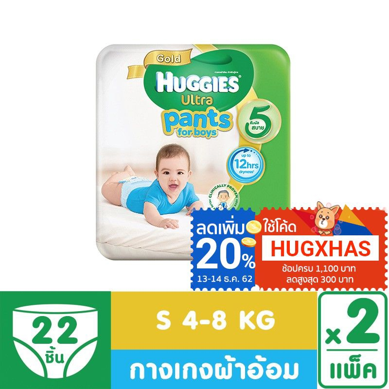 Huggies กางเกงผ้าอ้อม สำหรับเด็กชาย ULTRA GOLD ECO (x2 แพ็ก)