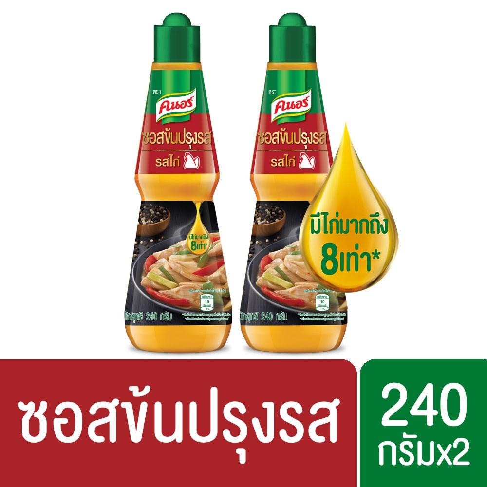 คนอร์ ซอสข้นปรุงรสไก่ 240 กรัม (2 ขวด) Knorr Liquid Meaty Chicken 240 G (2 Bottles) UNILEVER