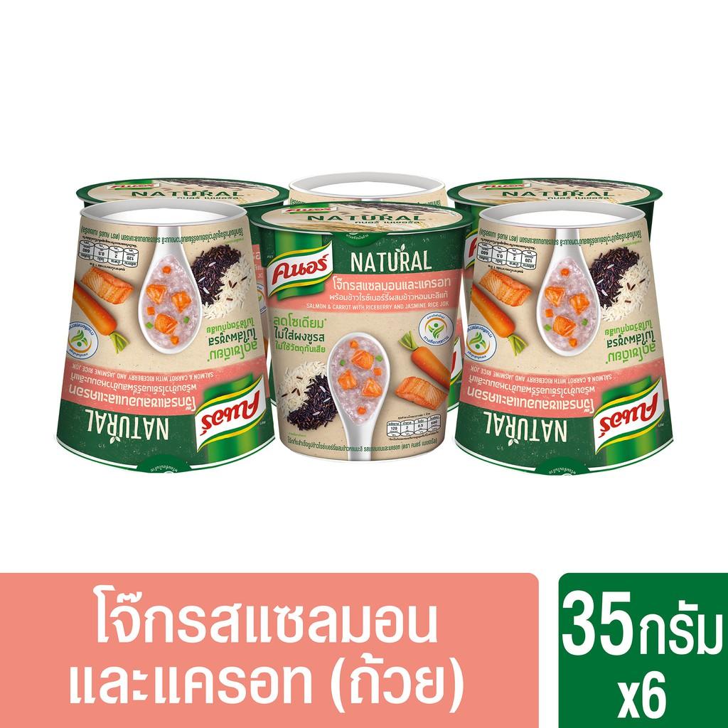 คนอร์คัพโจ๊กรสแซลลมอนและแครอทชนิดถ้วย 35ก x 6 Knorr Natural UNILEVER