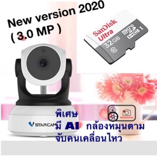 Vstarcam IPcam C24s ( 2020 version) 3MP