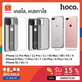 Review Hoco เคสใส iPhone 11 Pro Max / 11 Pro / 11 / XS MAX/ XR/ XS/ X/ 8 Plus/ 7 Plus/ 8/ 7/ 6s Plus/ 6s/ 6 Plus/ 6/ SE/ 5S/ 5