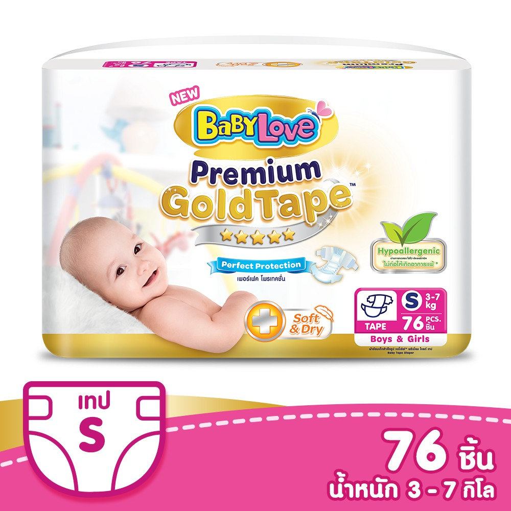 BabyLove Premium Gold Tape Perfection Protection ไซส์ S (สำหรับสมาชิก)