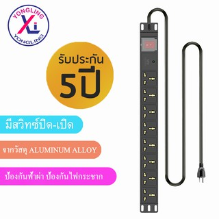 Power Distribution Unit For Cabinet (PDU) รางปลั๊กไฟ 8 ช่อง สายไฟยาว 3 เมตร 8 Universal Outlet Lighting SW + Protection
